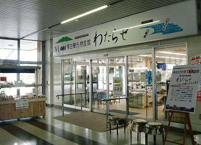 Tourism & Products Shop Watarase